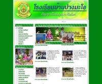 โรงเรียนบ้านปางมะโอ  - pangmaao.com