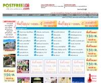 โพสฟรี108 - postfree108.com