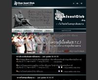 สโมสรลูกเสือสยาม - siamscoutclub.org