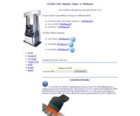 วีทูแก๊ส - v2gas.com