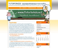 TutorForKids - tutorforkids.net