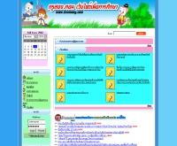 ครูสองดอทคอม - kroosong.com