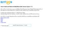 บายตูน ดอทคอม - buytoon.com
