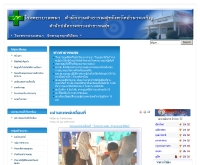 โรงพยาบาลพนา - phanahospital.go.th