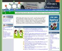 ฝ่ายเภสัชกรรมชุมชน โรงพยาบาลยะหริ่ง  - pharmyaring.com