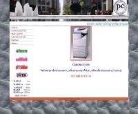 บริษัท โพรเกร์สก๊อบบี้เออร์ จำกัด - progresscopier.com