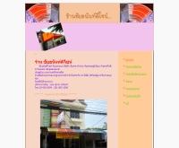 ร้านชัยอนันท์ดีไซน์  - cand1.com