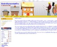 รับเหมาก่อสร้าง - rubmaokorsang.com