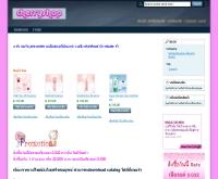เชอร์รี่ช็อปปิ้งดอทคอม - cherryshopping.com