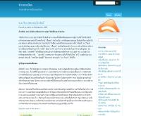 ข่าวการเมือง - thaiinsider.org