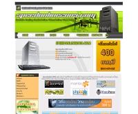 สปีดออนไลน์2009 - speedonline2009.com