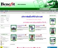 บริษัท เบนนิฟิท มีเดีย จำกัด - ajenergy2009.com