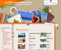 จองโรงแรมและรีสอร์ทั่วไทย - allhotel24.com