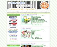 จามาลาเบล - jamalabel.com