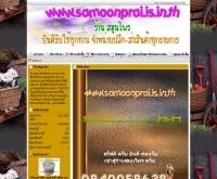 ต้นสมุนไพร - tonsamoonprai.com