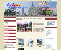 ทัวร์ไทยเที่ยวไทย ดอทคอม - thai-tourthai.com