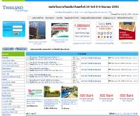 ไทยทราเวลเอ็กซ์โป - thaitravelexpo.com