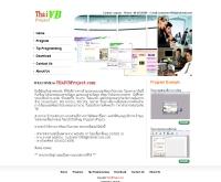 ไทยวีบีโปรเจ็คท์ - thaivbproject.com