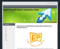ศูนย์ประสานงานโรงเรียนในโครงการจัดการเรียนการสอนเป็นภาษาอังก - epschool.in.th