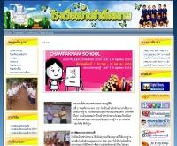 โรงเรียนบ้านชำผักหนาม - champaknam.com
