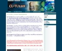 สถาบันกวดวิชา CU-TU ติวเตอร์ - CU-TUtutor.com