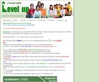 บ้านเลเวลอัพ - leveluptutor.com