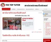 สถาบันเดอะท็อปติวเตอร์  - toptutoronline.com