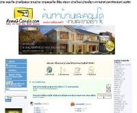 โฮมทูคอนโด ดอทคอม - home2condo.com