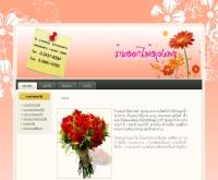 ร้านดอกไม้ดวงพร - duangpron.com
