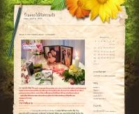 ร้านดอกไม้กับความรัก - flowerandlove.net