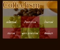 คอฟฟี่ลิซึ่ม - coffeelism.com