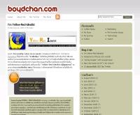 บอยด์ชาญ - boydchan.com