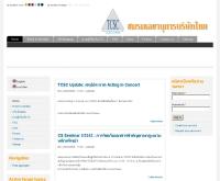 ชมรมเลขานุการบริษัทไทย - thaicsclub.com