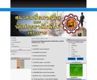 สมาคมสื่อมวลชนและนักประชาสัมพันธ์เชียงราย  - crmasscom.org