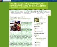 สมาคมภัตตาคารไทย  - tra-thailand.com