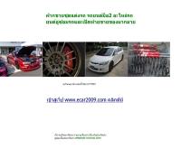 อีคาร์2009 ดอทคอม - ecar2009.com