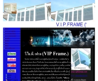 ทีมงาน วี.ไอ.พี. เฟรม  - vipframess.com