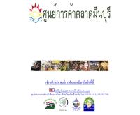 ศูนย์การค้าตลาดมีนบุรี - talad-minburi.com