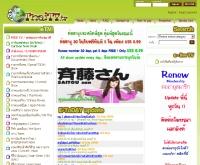 อีไทยทีวี - ethaitv.tv