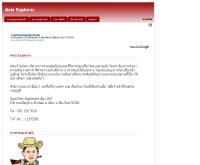 เอเซีย เอ็กพลอเรอร์  - asiacnx.net
