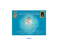เว็บรุ่นราชวิทย์ 17 - rajchavit17.com