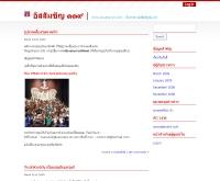 เว็บรุ่นอัสสัมชัญ 119 - assump119.com