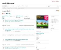 ออนทัวร์ไทยแลนด์ - ontourthailand.net