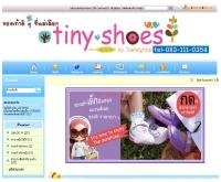 ไทนี่ชูส์ - tiny-shoes.com