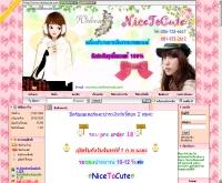 ไนซ์ทูคิ้วท์ ดอทคอม - nicetocute.com