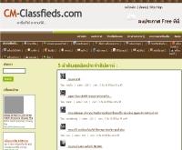 ซีเอ็ม-แคสซิฟายด์ - cm-classifieds.com