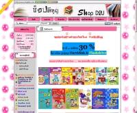 ช็อปดีทูยู - shopd2u.com