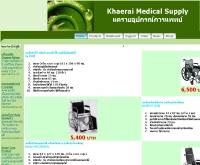 แครายอุปกรณ์การแพทย์ - khaeraimedicalsupply.com