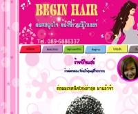 ร้านบีกินแฮร์ - begin-hair.net