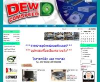 ดิวคอมสปีด - dewcomspeed.com